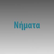 nimata