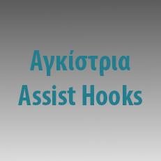 Αγκίστρια - Assist hooks