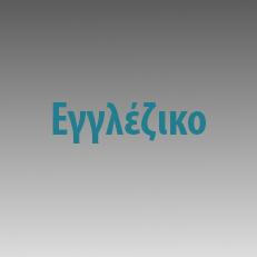Εγγλέζικο