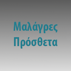 Μαλάγρες - Πρόσθετα