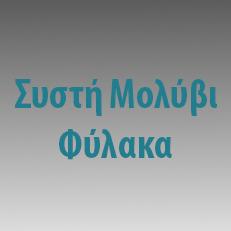 sirti-molivi-filaka