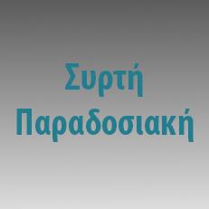 sirti-paradosiaki