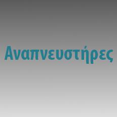 anapneustires