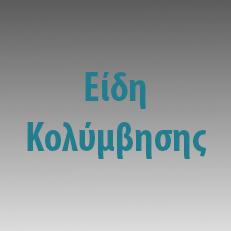 eidi-kolimvisis