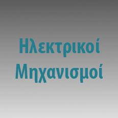 ilektrikoi-mixanismoi