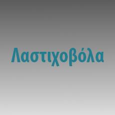 Λαστιχοβόλα