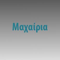 maxeria