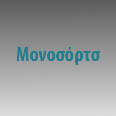 Μονοσόρτσ
