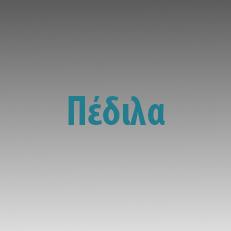 Πέδιλα