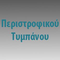 peristrofikou-timpanou