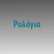 rologia