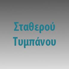 statherou-timpanou