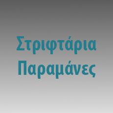Στριφτάρια-Παραμάνες