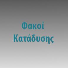 fakoi_katadisis