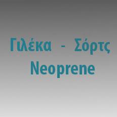 Γιλέκα - Σορτς Neoprene