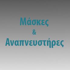 maskes_anapneustires