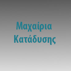 maxairia_katadisis