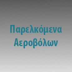 parelkomena_aerovolon