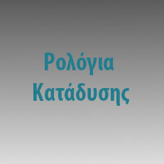 rologia_katadisis