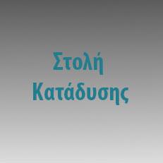 stoli_katadisis