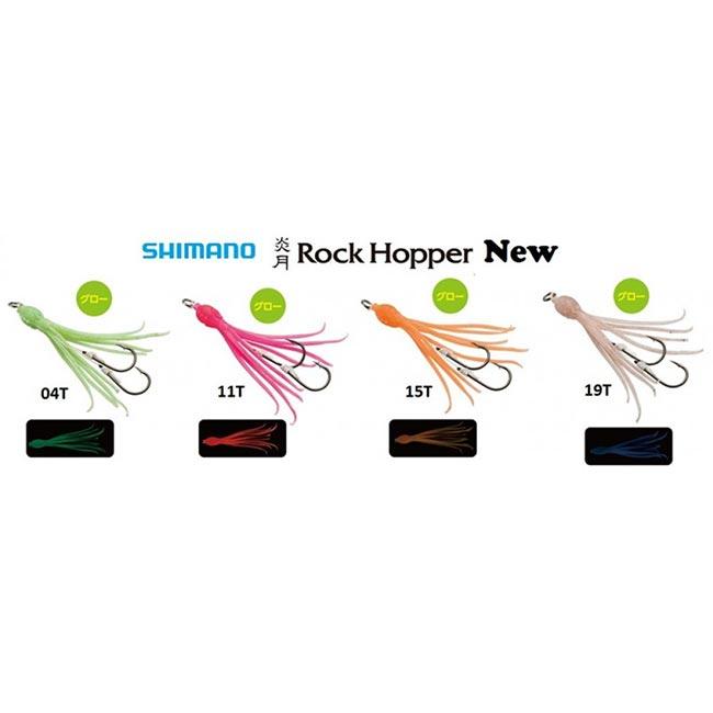 shimano-rock-hopper-plokamia-fosforouxa