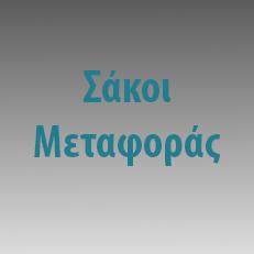 sakoi-metaforas