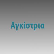 agkistria