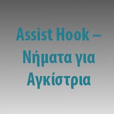 assist-hook-nimata-gia-agkistria