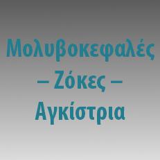 molivokefales-zokes-agkistria