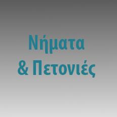 nimata-petonies