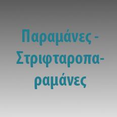 paramanes-striftaroparamanes