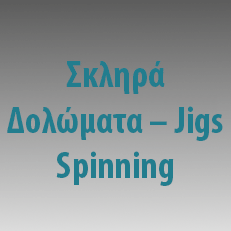 sklira-dolomata-jigs-spinning