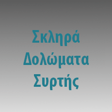 sklira-dolomata-sirtis