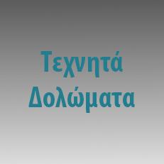 texnita-dolomata