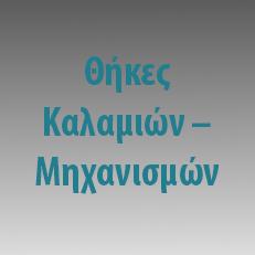 thikes-kalamion-mixanismon
