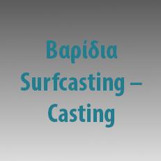Βαρίδια Surfcasting – Casting
