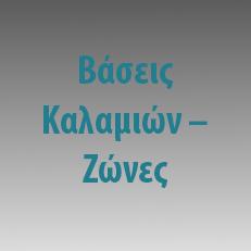 vasis-kalamion-zones