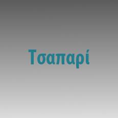 Τσαπαρί